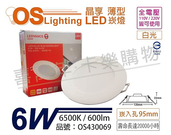 OSRAM歐司朗 LED 晶享 6W 6500K 白光 全電壓 9.5cm薄型崁燈 _ OS430069
