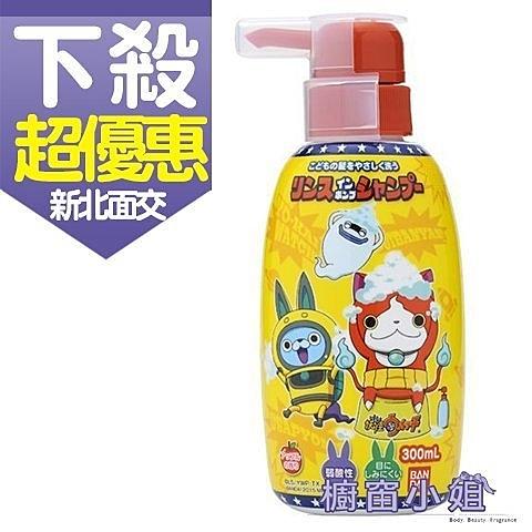 日本 萬代 妖怪手錶 洗潤雙效兒童洗髮精 300ml