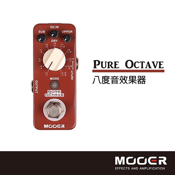 【非凡樂器】MOOER Pure Octave八度音效果器/贈導線/公司貨