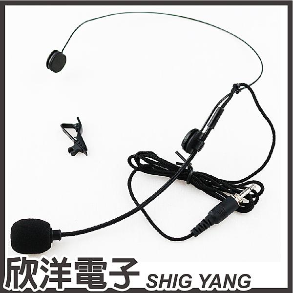 3.5mm單音螺芽式頭戴/領夾二用式麥克風(AT-2112) #演講/教學/會議/舞台/主持/導遊