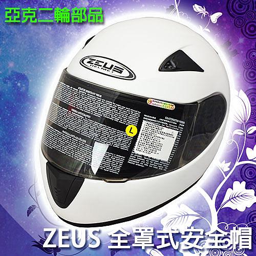 ZEUS ZS-2000C 亮光白 全罩式安全帽 2015 新款 素色 彩繪