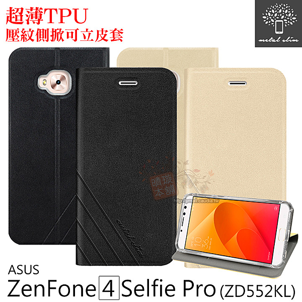 快速出貨 Metal-Slim ASUS Zenfone 4 Selfie Pro (5.5吋) ZD552KL 超薄TPU 壓紋側掀可立皮套 2017