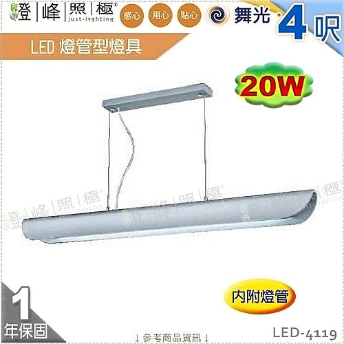 【舞光】LED燈管型燈具 T8 4呎 單管 附燈管 洋檜曲木 質感銀 節能省電 【燈峰照極】LED-4119