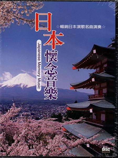 【停看聽音響唱片】【CD】日本懷念音樂8CD