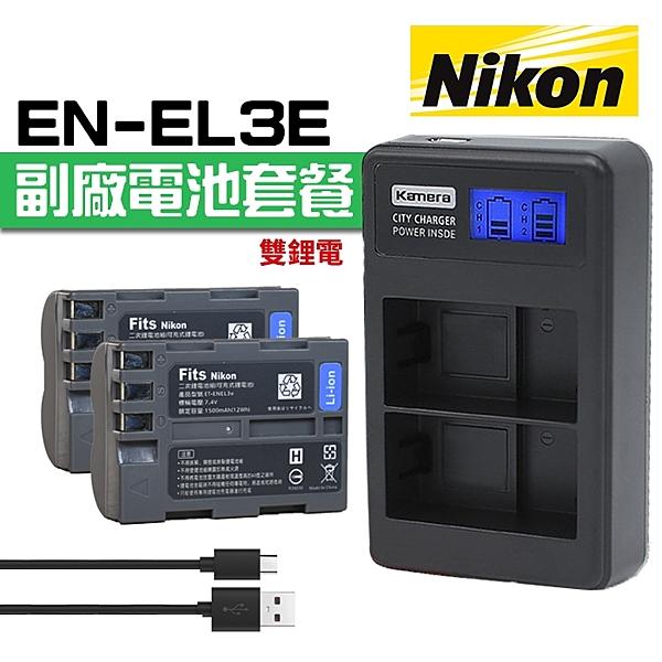 【電池套餐】Nikon EN-EL3E ENEL3E 副廠電池+充電器 2鋰雙充 USB 液晶雙槽充電器(C2-025)