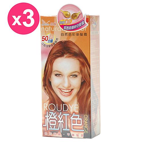 【柔蝶】自然色彩染髮霜-澄紅色-3入組