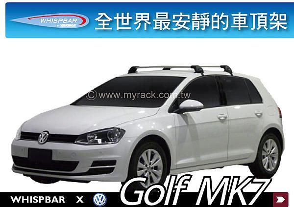 ∥MyRack∥WHISPBAR FLUSH BAR  VW Golf MK7 專用車頂架∥全世界最安靜的車頂架 行李架 橫桿∥