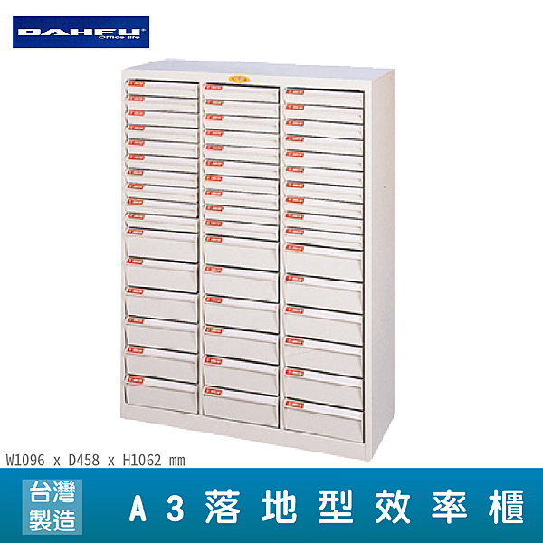 【台灣製】大富 SY-A3-366NB A3落地型效率櫃 收納櫃 置物櫃 文件櫃 公文櫃 直立櫃 辦公收納