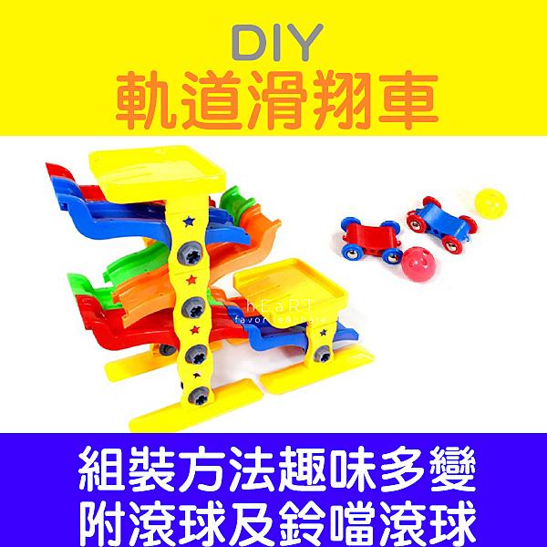DIY拆裝軌道滑翔車 玩具 軌道車