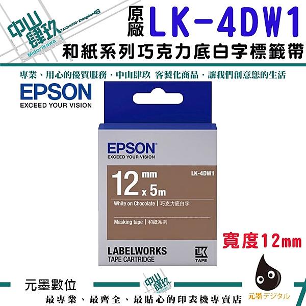 EPSON LK-4DW1 C53S654435 和紙系列巧克力底白字標籤帶(寬度12mm)