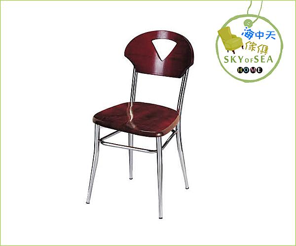 {{ 海中天時尚傢俱 }} C10  摩登時尚 餐椅系列 507-72  華貴胡桃面餐椅/電鍍腳