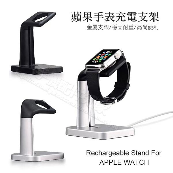 【金屬充電底座】Apple Watch 38mm/42mm 1、2、3、4代 充電座/智慧手錶支架/展示架-ZW