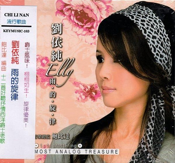停看聽音響唱片】【CD】劉依純:雨的旋律