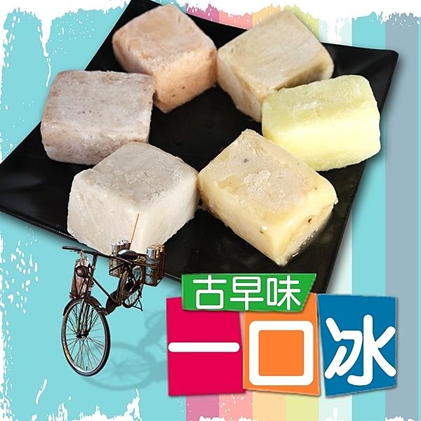 老爸ㄟ廚房.古早味一口冰 香芋+花生(10顆/包)(共2包)