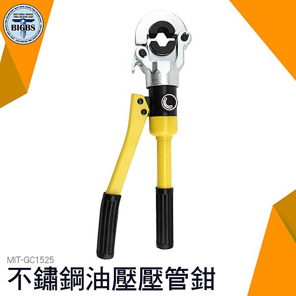 利器五金 不銹鋼液壓壓管鉗 不鏽鋼卡壓鉗 卡管鉗 鋁塑管 壓接鉗 GC1525