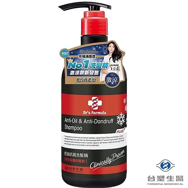 台塑生醫 控油抗屑 洗髮精 (580g) [新升級 激涼款]