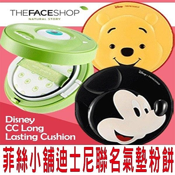 韓國 THE FACE SHOP 迪士尼聯名 BB完美修容彈力感氣墊粉餅 大眼仔控油 維尼保濕 米奇修容 持久