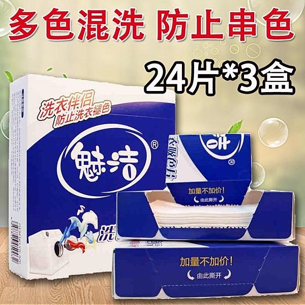 魅潔吸色片3盒 洗衣服防串色防染色布 多色混洗衣片狀色母片