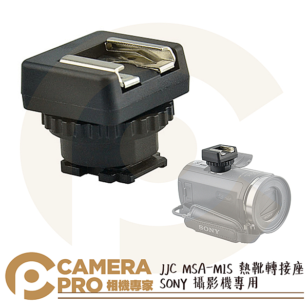 ◎相機專家◎ 免運 JJC MSA-MIS 熱靴轉接座 SONY 攝影機專用 Multi 轉接器 攝影機 麥克風 公司貨