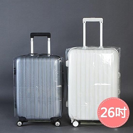 PVC透明防水行李套 26吋 耐磨 防塵 保護 旅行 打包 整理 登機 拖運 海關【T024】MY COLOR