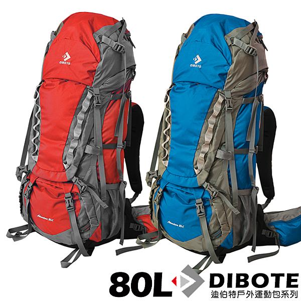 DIBOTE登山包-迪伯特80L專業登山背包/長程適用/防潑水/露營/旅遊/旅行後背包【饗樂生活】