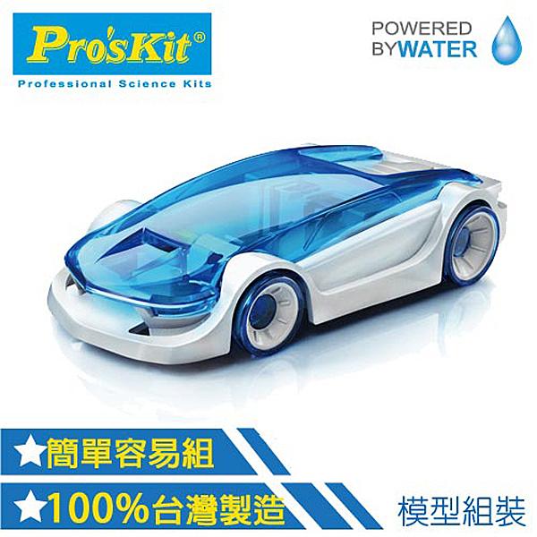 【寶工 ProsKit 科學玩具】鹽水動力霹靂車 GE-750