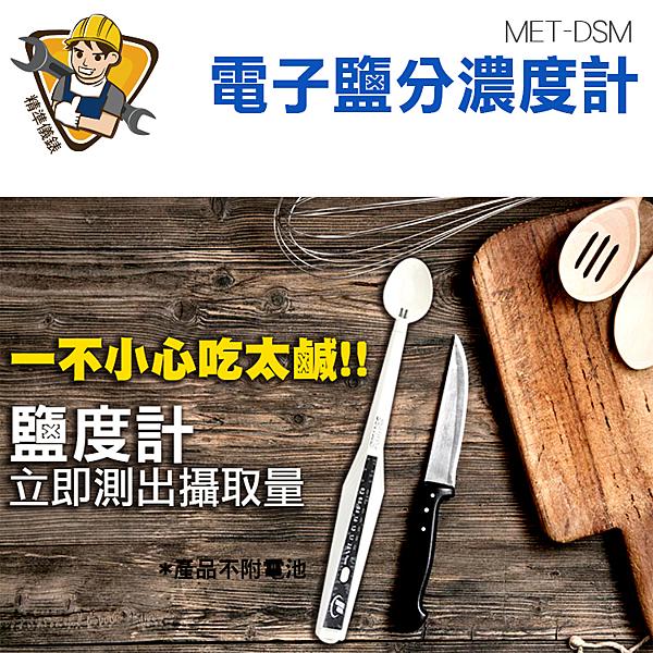 《精準儀錶旗艦店》電子鹽分濃度計 料理必備 鹽溶液 咸水測量 鹽度比重計 MET-DSM