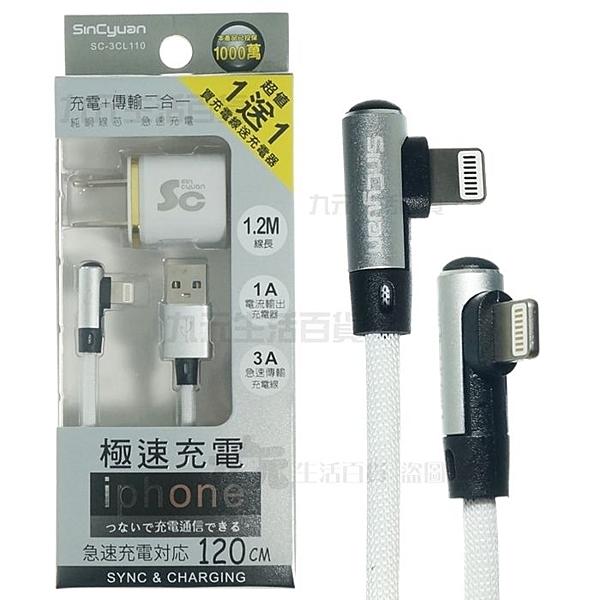 【九元生活百貨】SC3CL110 iPhone充電線+電源供應器/1+1超值組 高速傳輸充電線 USB傳輸線 手機充電線