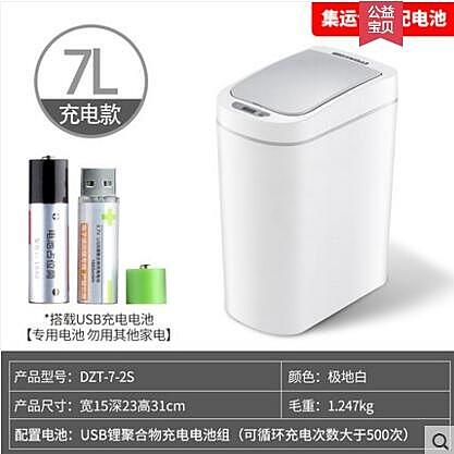 智能感應垃圾桶電子自動感應家用浴室防水垃圾桶【配套USB充電電池】可循環充電500+次-J