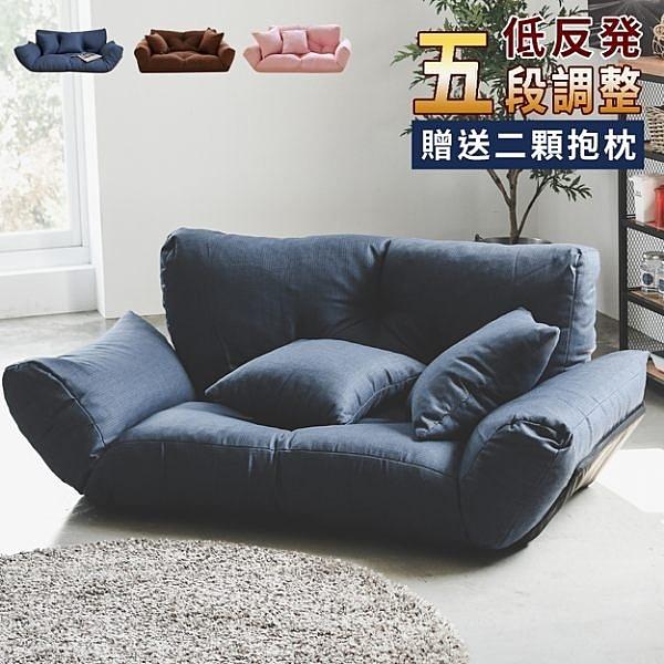 沙發床 坐臥兩用床 和室椅 雙人沙發 【M0014】五段雙人機能扶手沙發(三色)ac MIT台灣製 收納專科