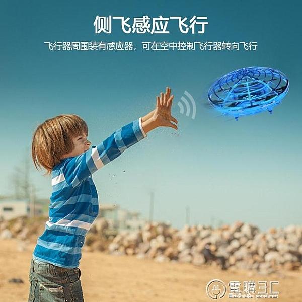 UFO感應飛行器智慧懸浮耐摔充電迷你小型四軸無人機飛碟兒童玩具  聖誕節免運