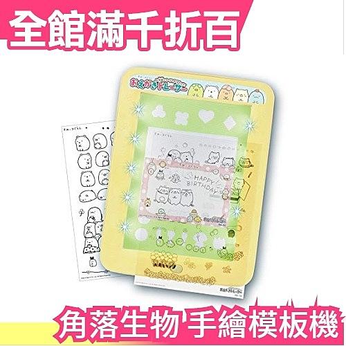 日本 AGATSUMA 角落生物 手繪模板 透明模板 信件 明信片 描繪【小福部屋】