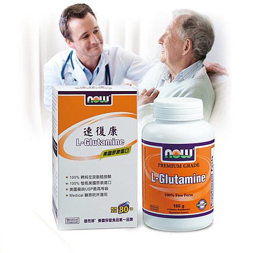 速復康 專業級左旋麩醯胺酸 180克   *維康*