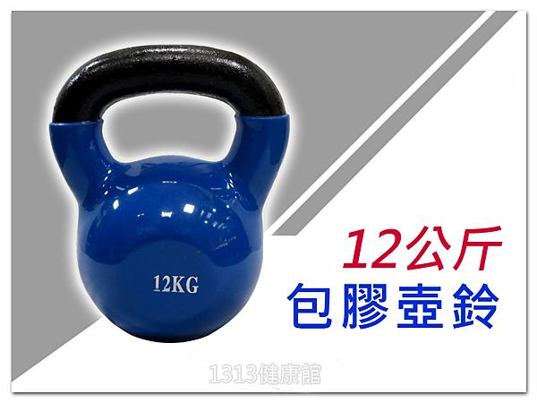 【1313健康館】包膠壺鈴12Kg / 重量訓練/鍛鍊手臂/全身肌肉/曲線雕塑~全身耐力鍛練!!