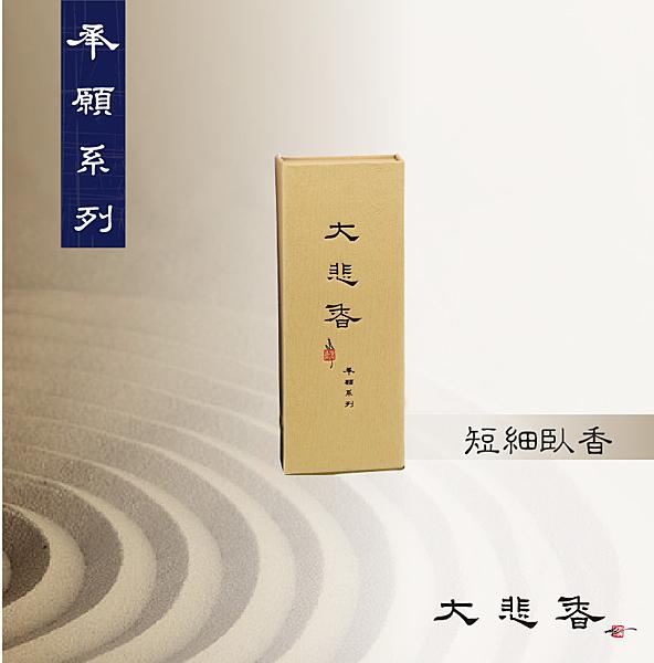【大悲香】承願系列 短支臥香(10cm)