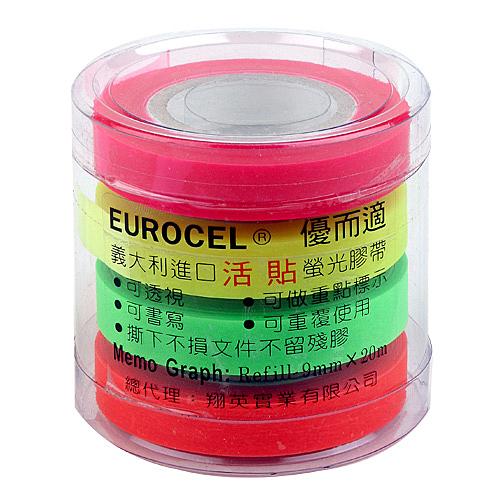 【奇奇文具】優而適EUROCEL 9mm×20M 螢光內帶(1包4入)