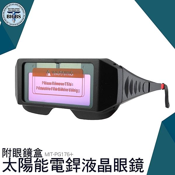MIT-PG176+ 自動變光護目鏡 太陽能電銲液晶眼鏡 (附眼鏡保護盒) 利器五金
