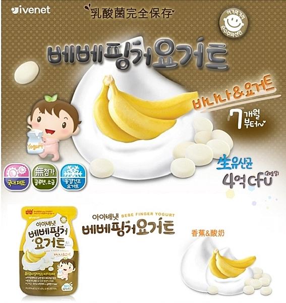 艾唯倪 IVENET 優格豆豆餅(20g)-香蕉風味 7M+ 149元