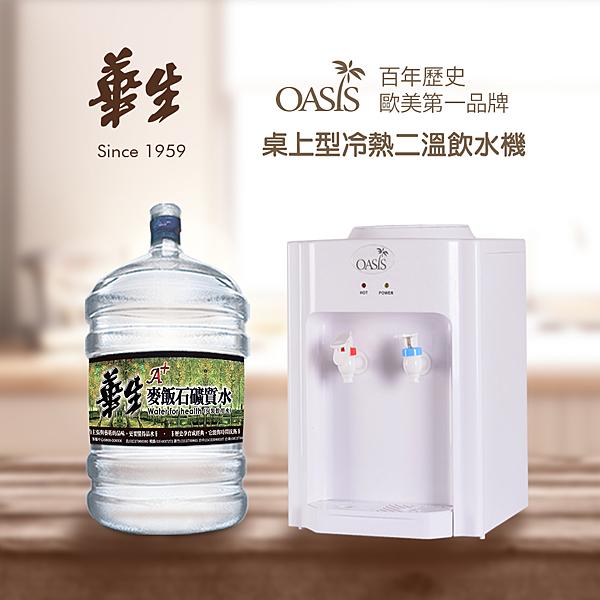 華生 A+麥飯石礦質桶裝水 12.25公升x 20瓶 + OASIS桌上型二溫飲水機 台北