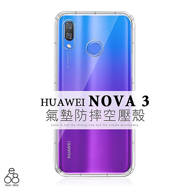 防摔殼 華為 Nova3 6.3吋 手機殼 空壓殼 透明 軟殼 保護殼 氣墊 保護套 果凍套 手機套 超薄