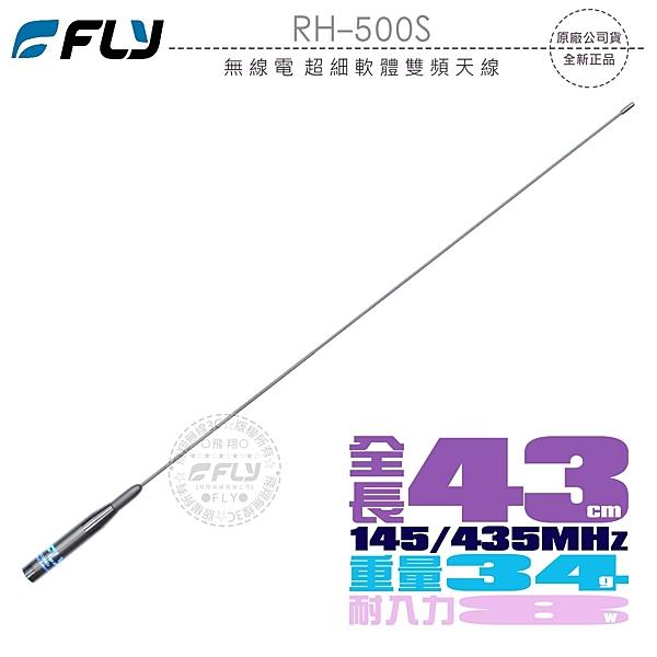 《飛翔無線3C》FLY RH-500S 無線電 超細軟體雙頻天線│公司貨│43cm 手持對講機收發 使用方便