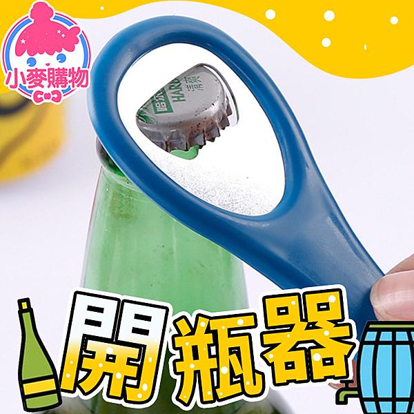 ✿現貨 快速出貨✿【小麥購物】開瓶器 開酒器 起瓶器 不銹鋼 開罐器 防滑 轉瓶 轉蓋【Y610】