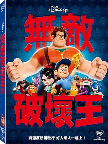 【迪士尼動畫】無敵破壞王-DVD 普通版