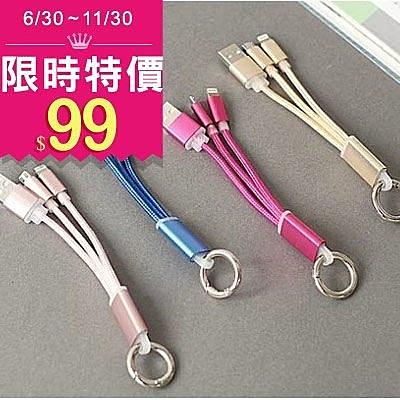 【Love Shop】多功能蘋果安卓USB一分三鑰匙扣充電線 傳輸線 便攜旅行精美充電線 三合一