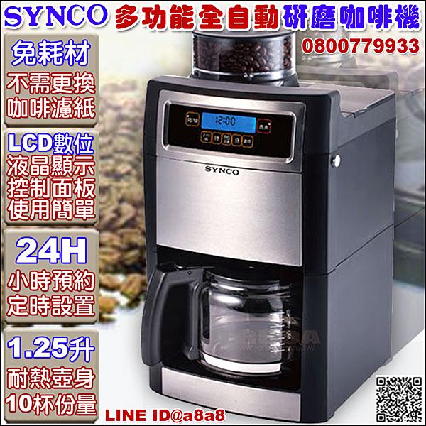 多功能全自動新格研磨咖啡機(1009S)【3期0利率】【本島免運】