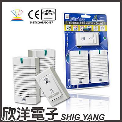 數位超高頻雙胞胎無線門鈴 (LTM-114) 乾電池型/一按鈕雙門鈴組合,自行安裝簡易 電鈴/門鈴/救護鈴