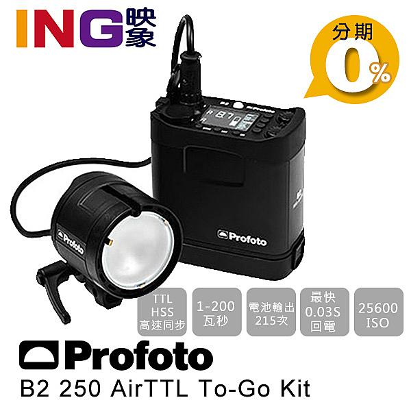 Profoto B2 To-Go Kit 250 AirTTL 單燈頭套組 901109 佑晟公司貨