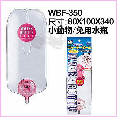 *WANG*日本Marukan兔用扁平式水瓶WBF-350天竺鼠蜜袋鼯