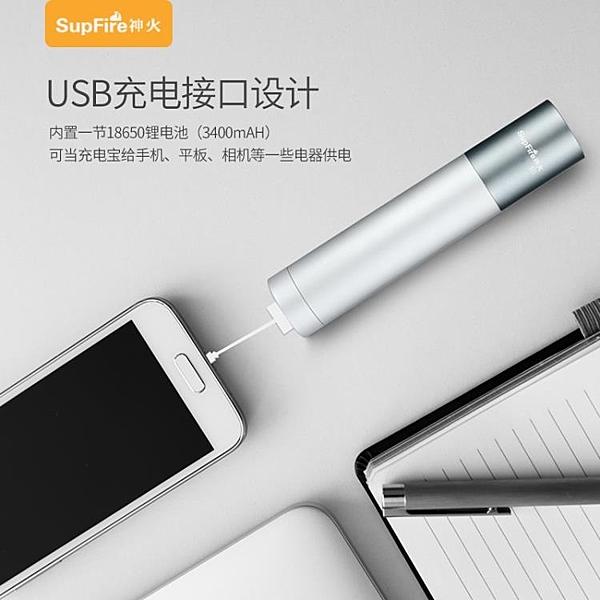 手電筒 神火S11強光手電筒可充電迷你小手電超亮led家用戶外防水多功能 全館免運