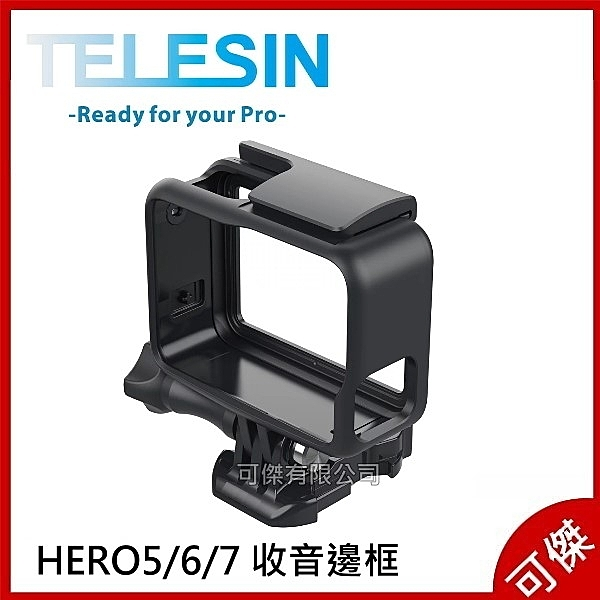 TELESIN 收音邊框  極精簡設計  安裝高度低  適用 GOPRO  HERO5 HERO6 HERO7   可傑